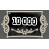 10,000 comments
